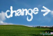 صورة التغيير مخيف