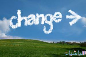التغيير مخيف